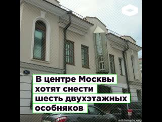 В центре Москвы хотят снести шесть двухэтажных особняков | ROMB