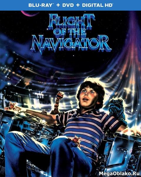 Полет навигатора / Flight of the Navigator [Remastered] (1986/BDRip/HDRip)