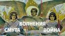 Три ангела русского Апокалипсиса: волнения, смута и война. Валерий Соловей в эфире @МБХ медиа