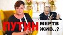 Путин мертв или жив Экстрасенс Лилия Нор