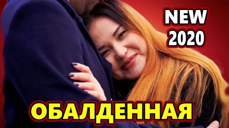 Обалденная песня ТОЛСТУШКА Светлана Голко Послушайте !