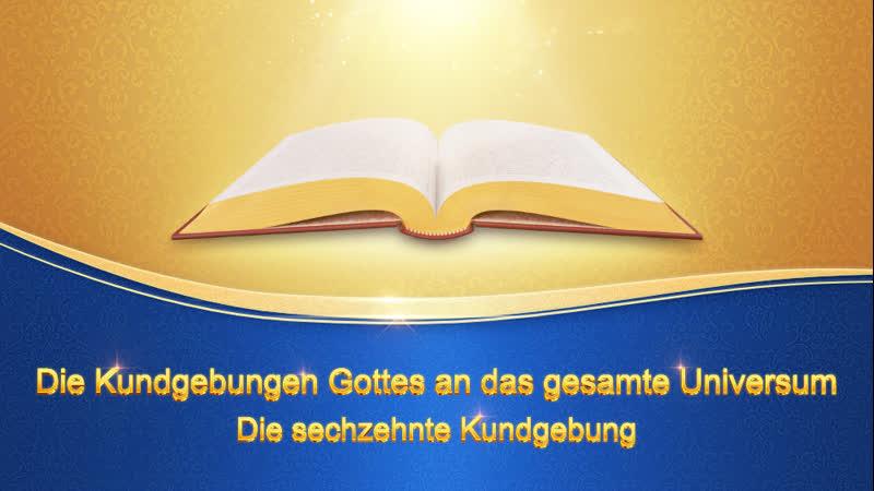 Das Wort Gottes | Die Kundgebungen Gottes an das gesamte Universum Die sechzehnte Kundgebung