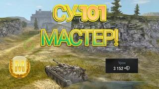 СУ-101 МАСТЕР! WOT BLITZ