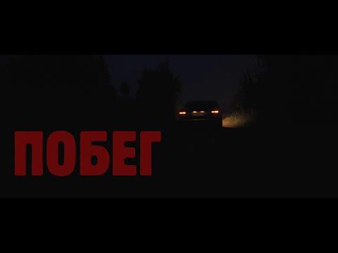 Побег 2019 АЛЬТЕРНАТИВНАЯ версия короткометражный фильм
