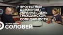 Валерий Соловей Особое мнение 15 11 19