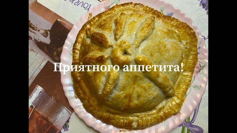 Казачий курник. Традиционный рецепт. Готовим дома! Учим казачью кухню. Кубанские казаки