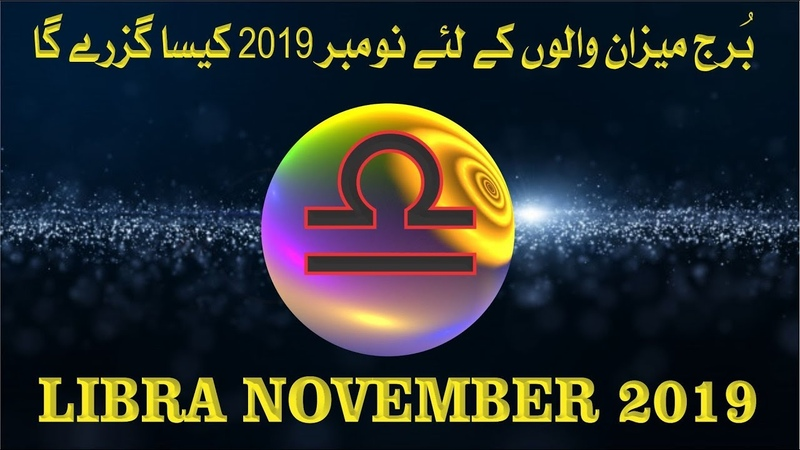 Libra November 2019 Monthly Horoscope Predictions ...by m s bakar urdu hindi