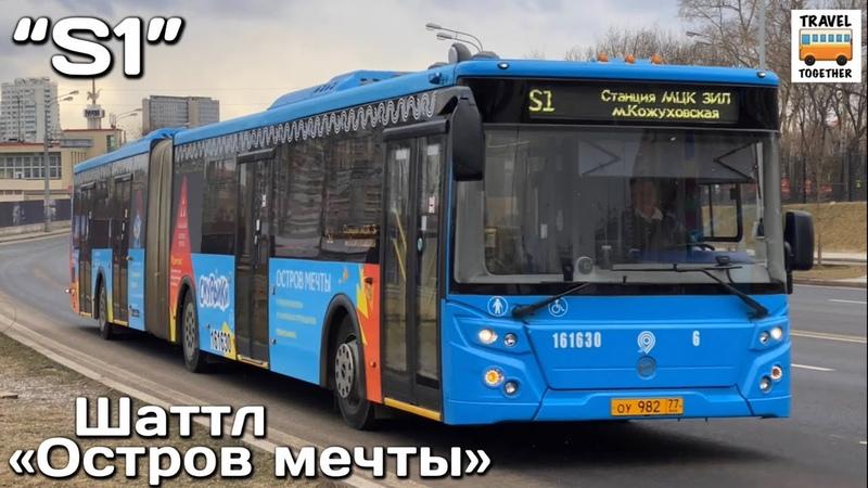 """Парк развлечений Остров мечты автобусы Шаттлы S1"""" Island of Dreams shuttle buses"""