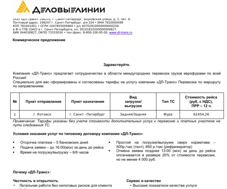 Фрагмент Коммерческого предложения на доставку гречи до Петербурга. Позже выбили еще скидку).