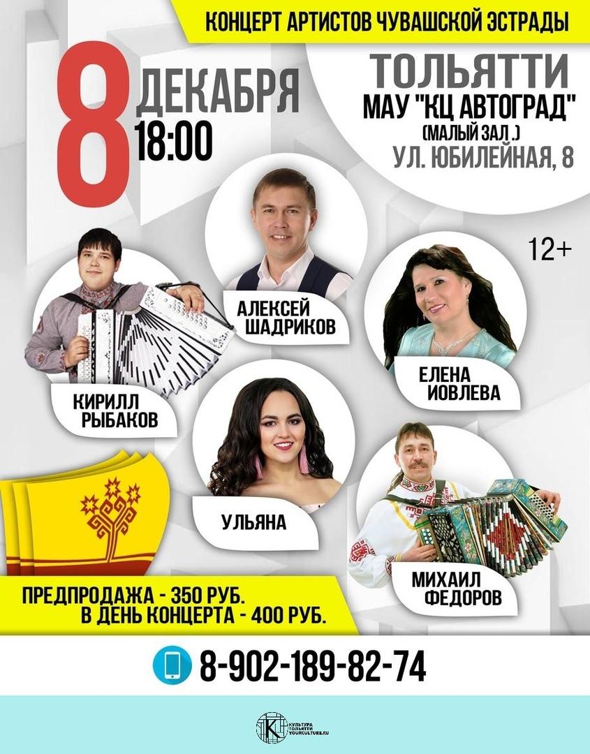 Артисты чувашской эстрады
