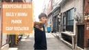 ПРОДУКТОВЫЙ РЫНОК В КОРЕЕ. Обед у корейской мамы, сбор посылки для японского друга