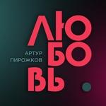 Артур Пирожков - Любовь