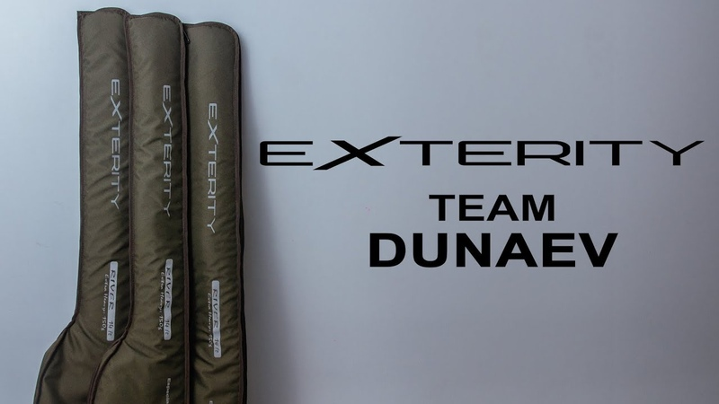 Exterity River, Exterity Exclusive Long Distance - High Quality Custom Feeder Rods