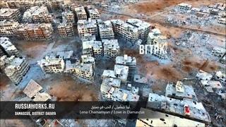 Lena Chamamyan  / Love in Damascus