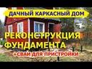 Реконструкция фундамента каркасного дома. Отзыв о компании СваиЛидер