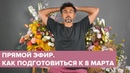 ВЕСЕННИЙ БУКЕТ Как подготовиться к 8 марта Дмитрий Туркан
