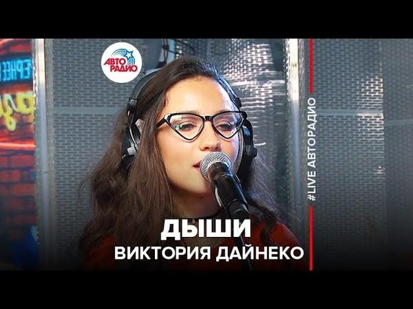 🅰️ Виктория Дайнеко - Дыши (LIVE @ Авторадио)