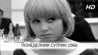 ПОНЕДЕЛНИК СУТРИН 1966 HD (Целия филм) БЪЛГАРИЯ | MONDAY MORNING 1966 BULGARIA