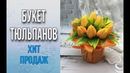 Букет из 15ти тюльпанов/Хит продаж/Собираем букет из мыла/Мыловарение/Soap/Ароматик