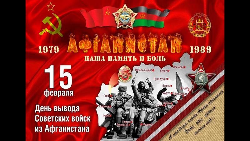 Тематический вечер посвященный выводу Советских войск из Афганстана Их подвиг мы в сердце храним