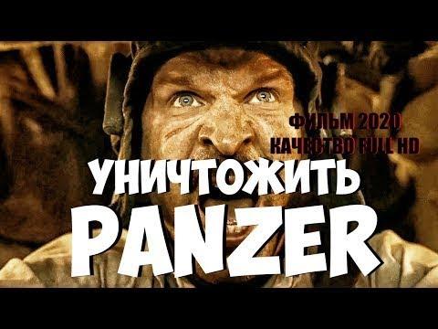 танковая Дуэль ФИЛЬМ 2020 PANZER Т34 Русский военный фильм 2020 новинка