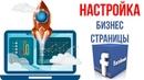 Как создать и настроить бизнес страницу в Фейсбуке Продвижение в Фейсбуке 2020