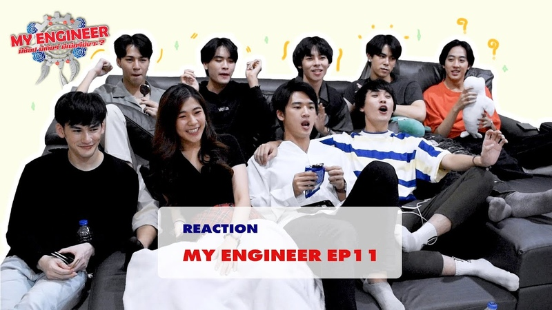 Reaction My Engineer มีช็อป มีเกียร์ มีเมียรึยังวะ EP11 l My Engineer Official
