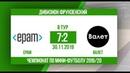 Чемпионат Дивизион Фрунзенский EPAM Валет 7 2 видеообзор