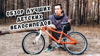 ОБЗОР ДЕТСКИХ ВЕЛОСИПЕДОВ  BEAGLE