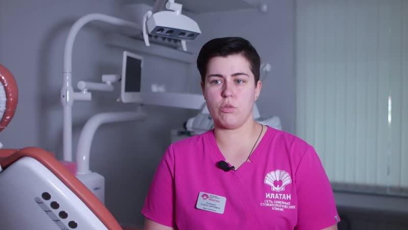Золотько Ольга Сергеевна стоматолог терапевт клиника Илатан