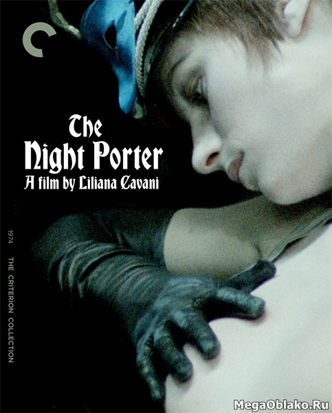 Ночной портье / The Night Porter / Il portiere di notte [Criterion Collection] (1973/BDRip/HDRip)