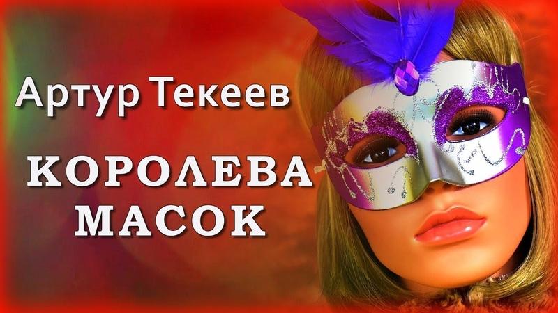 Артур Текеев Королева масок Шансон Юга