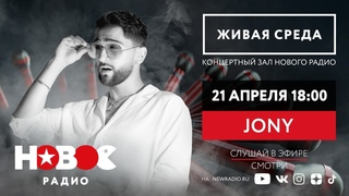 Живая Среда с JONY / Живой концерт Jony на Новом Радио
