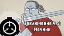 Заключение ч.5 Мечник / Confinement Ep5 The Swordsman