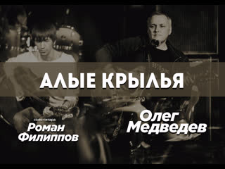 Олег Медведев - Алые крылья