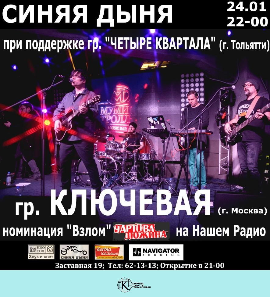 """Группа """"Ключевая"""" (г. Москва) в """"Синей дыне"""""""