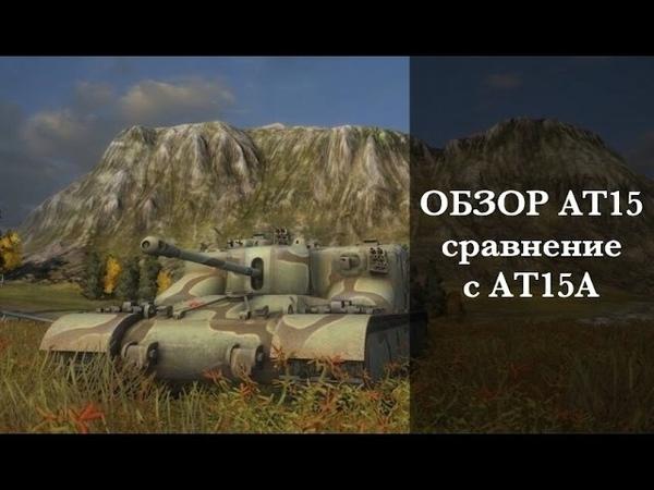 Wot Blitz Обзор АТ15 и сравнение с АТ15А