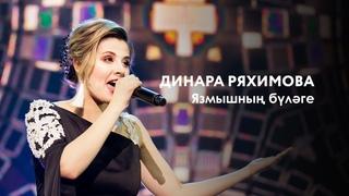 Динара Ряхимова — Язмышның бүләге | «Музыкаль Сабантуй» — 2019 — Москва