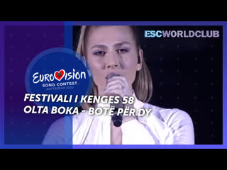 Албания olta boka botë për dy (отбор festivali i kenges 58 второй полуфинал)