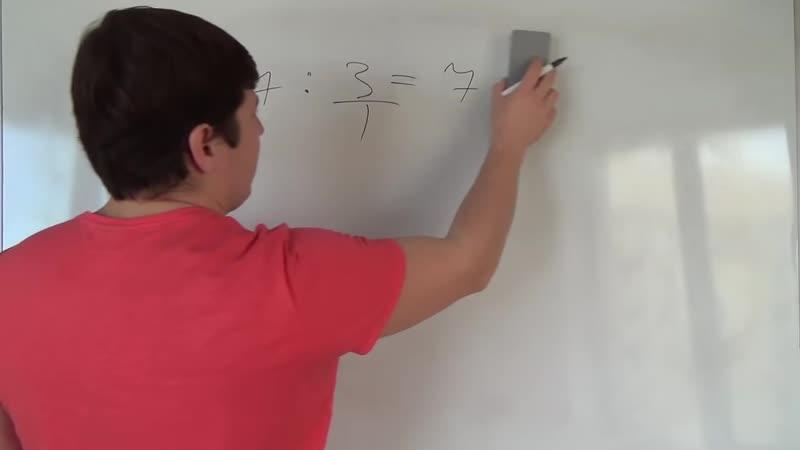 [Математика 6 класс] Математика 6 класс. Деление дробей