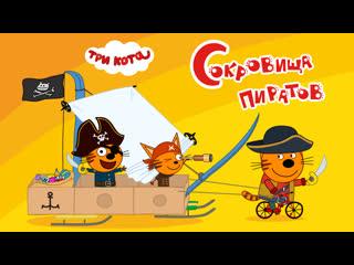Новая игра - Три Кота: Сокровища пиратов.