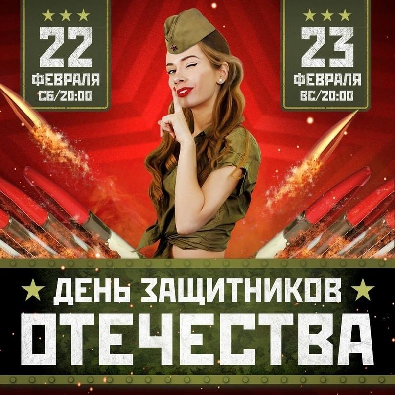 Топ мероприятий на 21 — 23 февраля, изображение №54