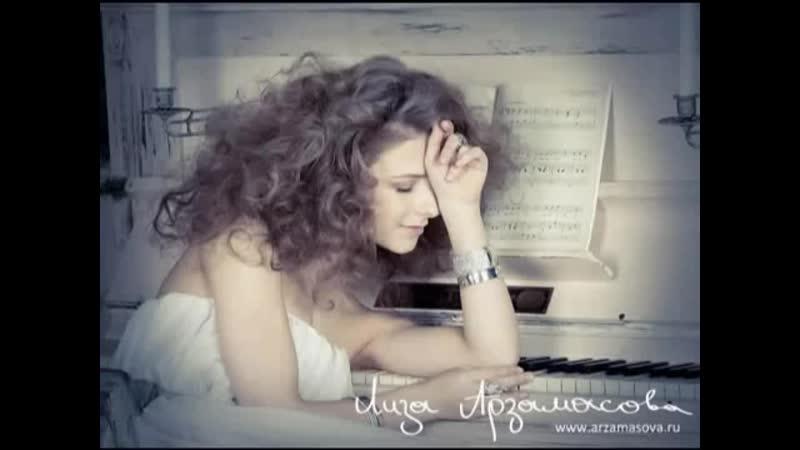 Лиза Арзамасова mp4