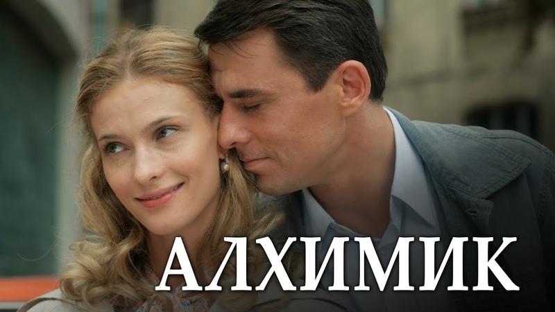 АЛХИМИК - Серия 1