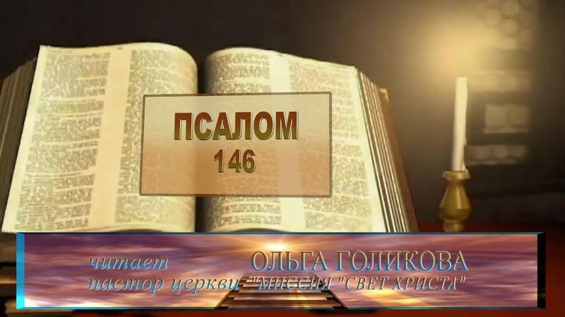 Место из Библии Провозглашение на неделю 146 Псалом