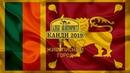 Канди 🇱🇰 Живописный город. Шри-Ланка. Обзор с высоты 💯Алекс Авантюрист