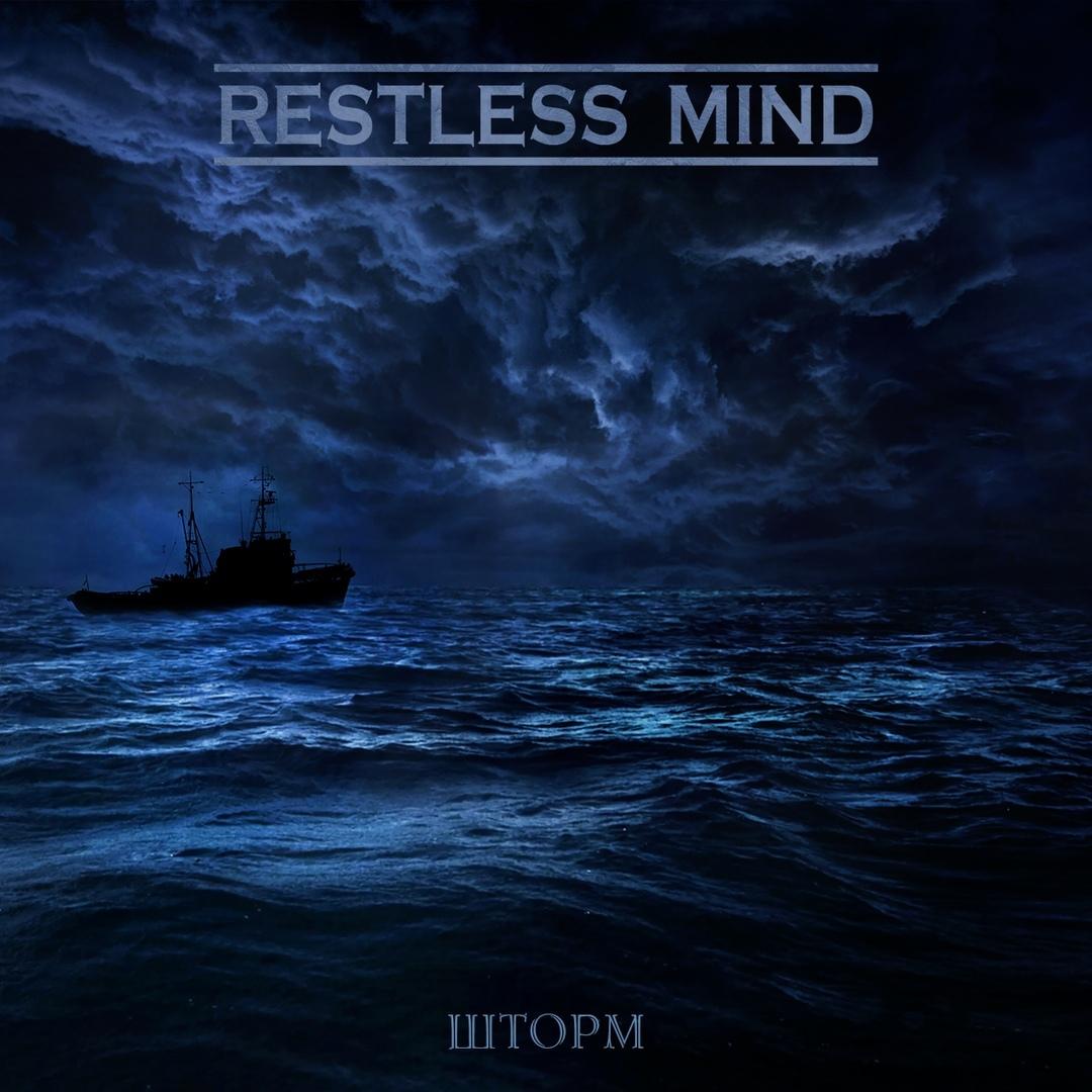 RESTLESS MIND – Шторм (single 8/12/2019)