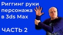 Риггинг рук персонажа в 3ds Max | IK-FK Blend | IK-FK Switch - Часть 2