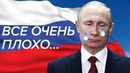 Снижение уровня доверия к Президенту. До чего Путин довел Россию? - Гражданская оборона