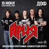 19 июня АРИЯ в Севастополе!
